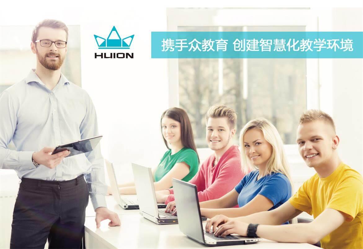 专业原笔迹手写输入设备提供商,Huion数位板用于教学办公