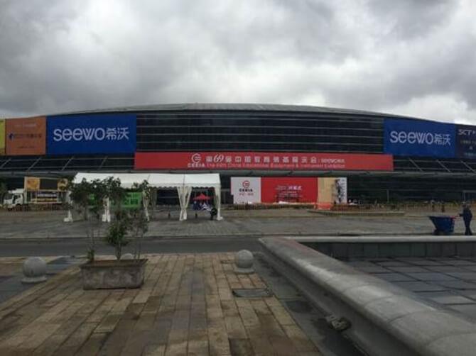 2015绘王受邀参加中国教育装备展